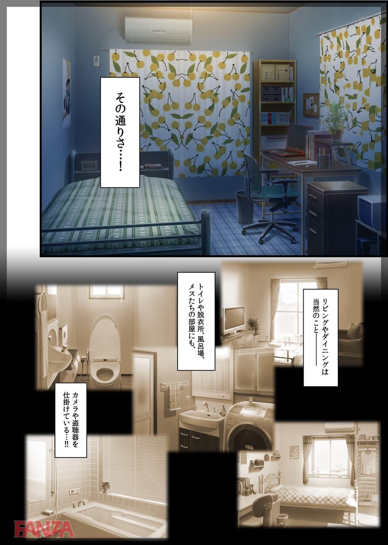 【エロ漫画】自宅警備員~妹の親友 灰原成美 編~ - ページ017